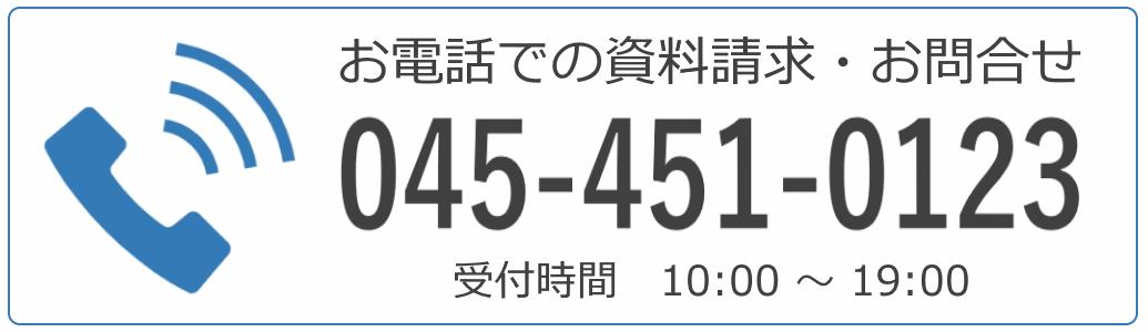045-451-0123