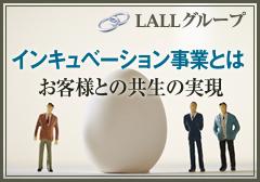 LALLグループのインキュベーション事業とは